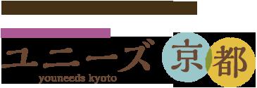 市民ボランティアグループ「ユニーズ京都」知ること、それが理解への第一歩
